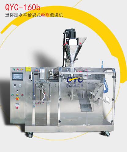 QYC-160b 迷你型水平给袋式粉剂包装机