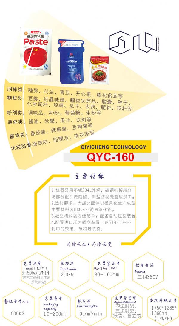QYC-160A_1